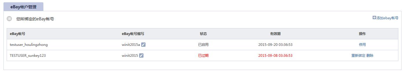 如下图所示: 您可以停用已绑定的ebay账号,在操作列点【停用】按钮,如